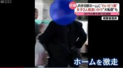 「逃げるな!」女子高生が痴漢を猛追、30代男を逮捕 赤羽駅