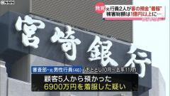 宮崎銀行の元行員2人が客の預金着服 総額1億1000万円以上