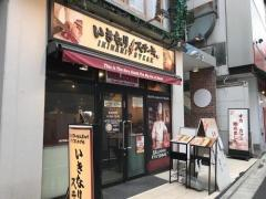 いきなりステーキ、74店閉店へ 20年中、不採算店を整理