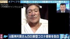鼻にチューブ通し…元阪神ヘッドコーチで野球評論家の片岡氏うつろな目で自ら感染報告