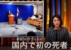 新型コロナウイルス、日本国内初の死者 神奈川県の80代女性