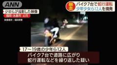 バイク7台で蛇行運転繰り返し 17〜19歳の少年少女ら12人摘発 福岡