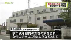 職務で住所を知った女性宅を訪れ、わいせつな行為 男性巡査長を懲戒処分 宮崎県警