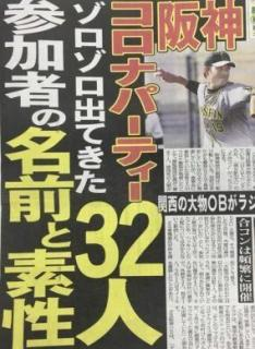 北新地クラスター・阪神タイガースコロナパーティ乱交参加32人