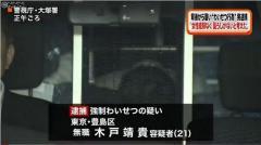「女性経験なく」路上で強制わいせつ 21歳無職男逮捕 文京区