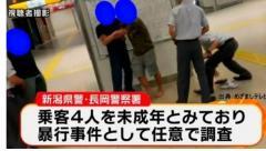 長岡駅で無賃乗車し駅員暴行は高校生4人組?