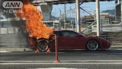 フェラーリから突然出火 「炎が4mぐらい上がった」
