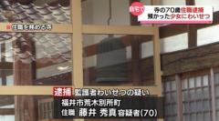 10代少女にわいせつ 70歳の住職を逮捕 福井県