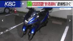 福岡県内で飲酒運転相次ぎ男2人を現行犯逮捕