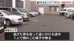 逃げた客追いかけ?警察署の駐車場でタクシー運転手死亡 大阪
