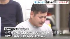 路上でわいせつ行為 造園業の26歳男逮捕 逮捕の決め手は「かまれた痕」