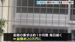 小5男児、同級生に20万円渡す 要求され、名古屋市教委が調査