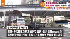自民党の武井俊輔衆院議員秘書が飲酒運転、警察車両に追突