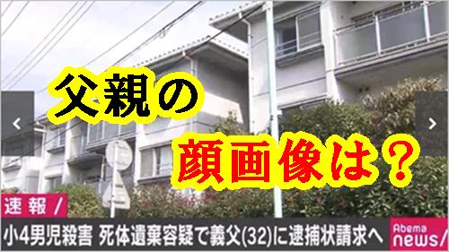 遅報】埼玉小4男児殺害 義父親(32)の逮捕状請求へ 遺体遺棄の