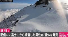 ニコ生の動画配信をしながら富士山から滑落した男性か、静岡県警が遺体を発見