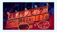 「東京オリンピック中止」デマが拡散…新型コロナウイルス拡大受け 海外報道に過剰反応、ツイッタートレンド入り