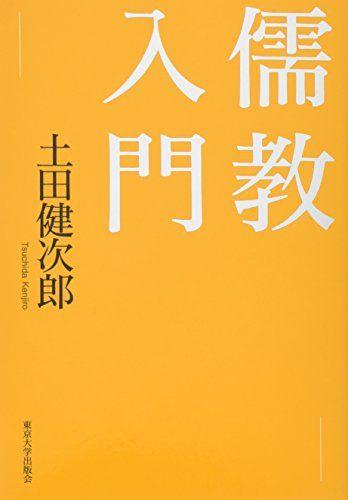 儒教の評価を再検討しよう