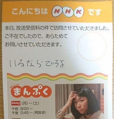 海外「ヤクザ…」NHK集金人の脅迫的な行為に日本在住外国人恐怖(海外反応)