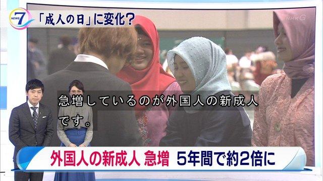 【悲報】新宿区の新成人、45.1%が外国人wwwwwww