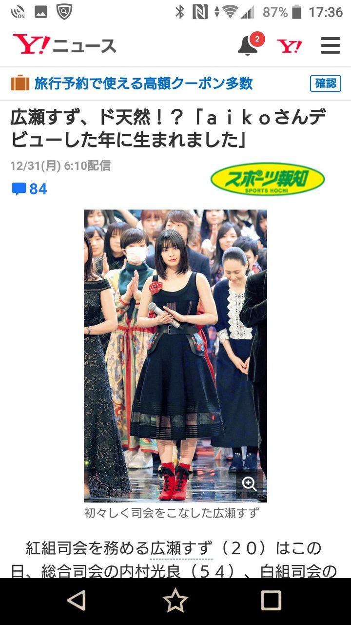 【悲報】広瀬すず、また失言「私aikoさんがデビューした年に生まれました‼」