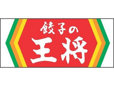 拷問官「1時間以内に餃子の王将で5000円食べろ!」