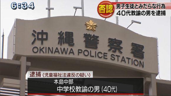 【悲報】教え子の男子中学生とホテルでセックスした教師を逮捕