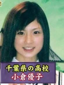 小倉優子の高校時代が可愛いすぎる件