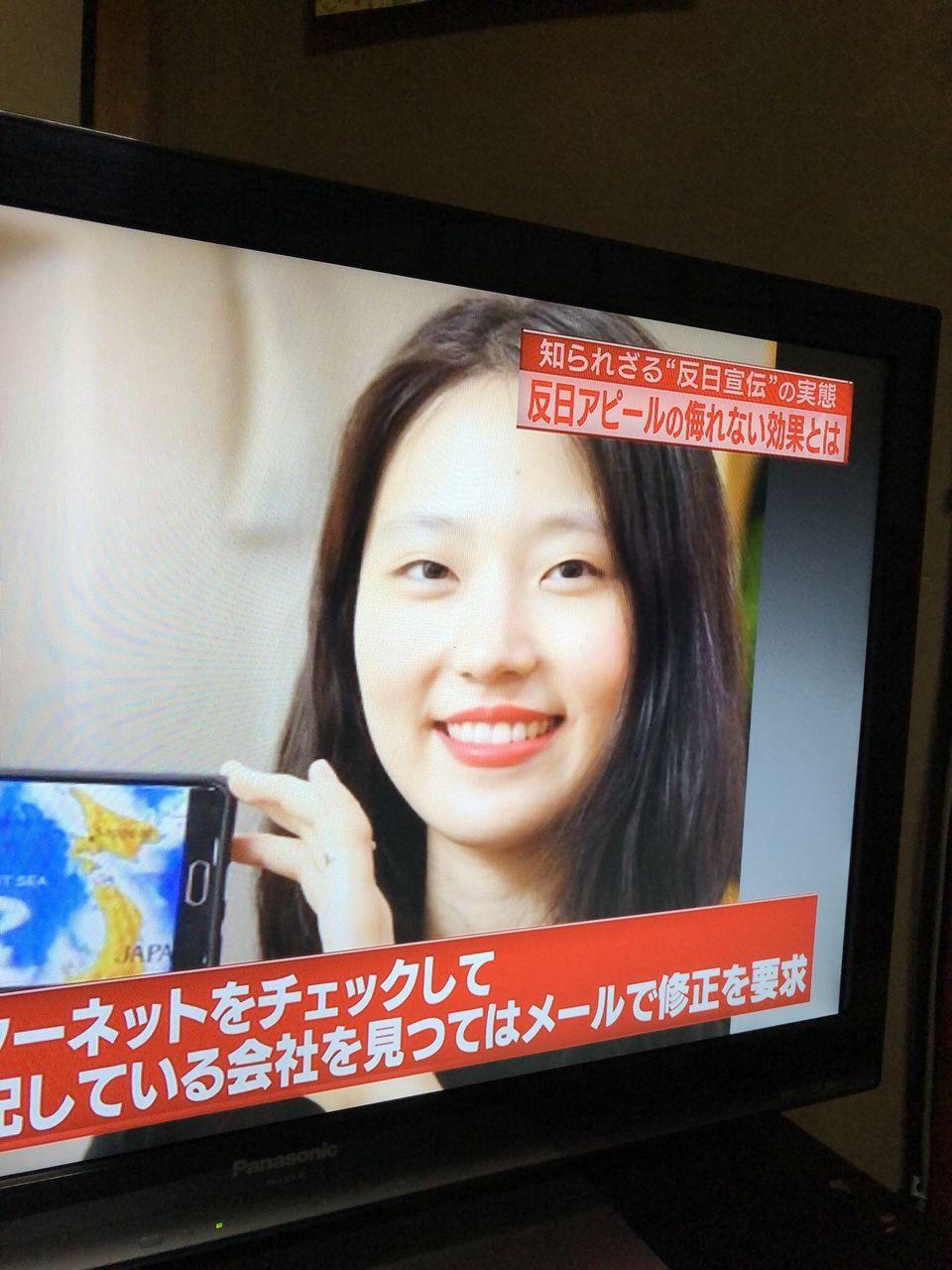 【嫌韓は危険思想のはじまり 】民間外交有識者「韓国が悪と決めつけるな!」と警鐘へ