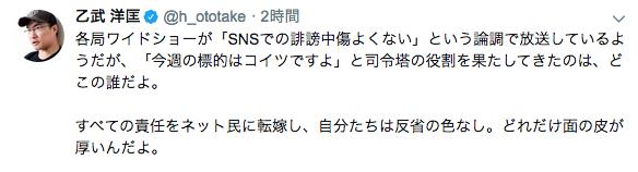 乙武洋匡さんSNS中傷をネット民に責任転嫁する芸人や報道に『どれだけ面の皮が厚いんだよ』