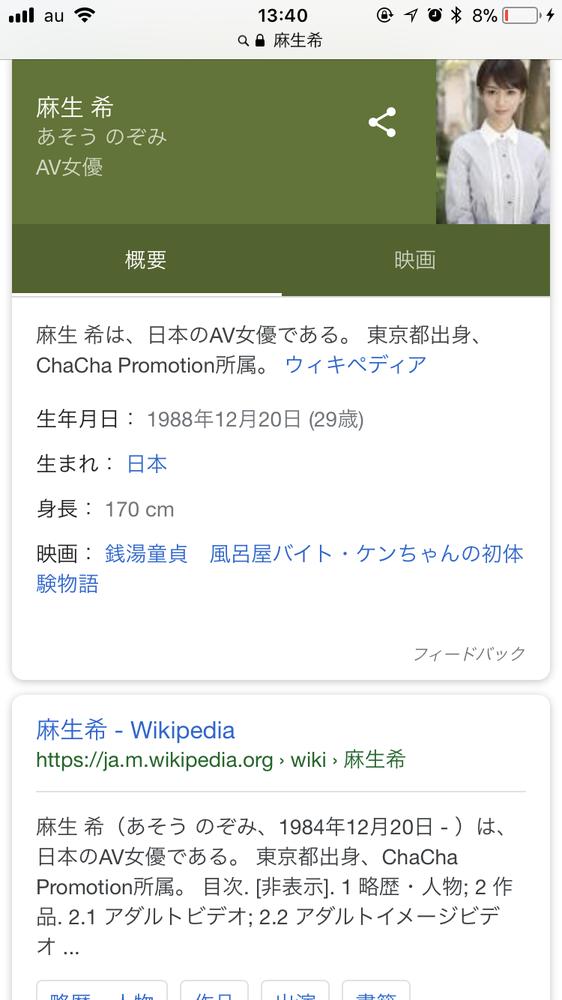 【悲報】セクシー女優、麻生希(29)が覚醒剤所持疑いでまた逮捕。年齢を4つもサバ読みしてたことも発覚