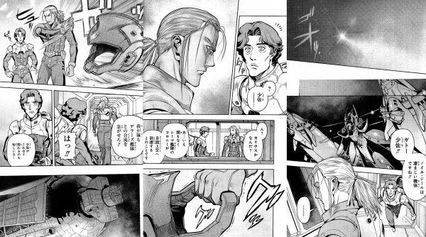 漫画のガトー ニーナとか色々引っ掻き回されすぎて武人キャラ崩れてちょっと笑う