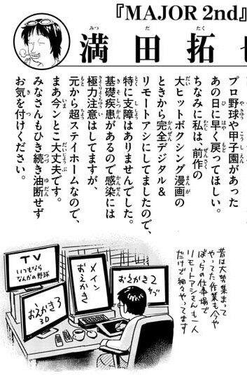 満田先生の大ヒットボクシング漫画懐かしいな