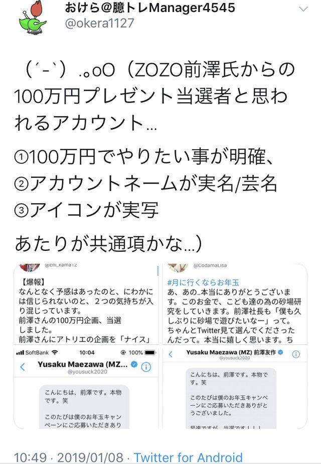【悲報】ZOZOTOWN前澤社長の100万円プレゼント企画、抽選じゃなかった