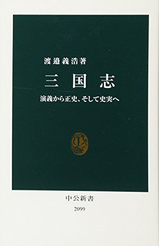 【J】正史見て印象代わった三国志の武将