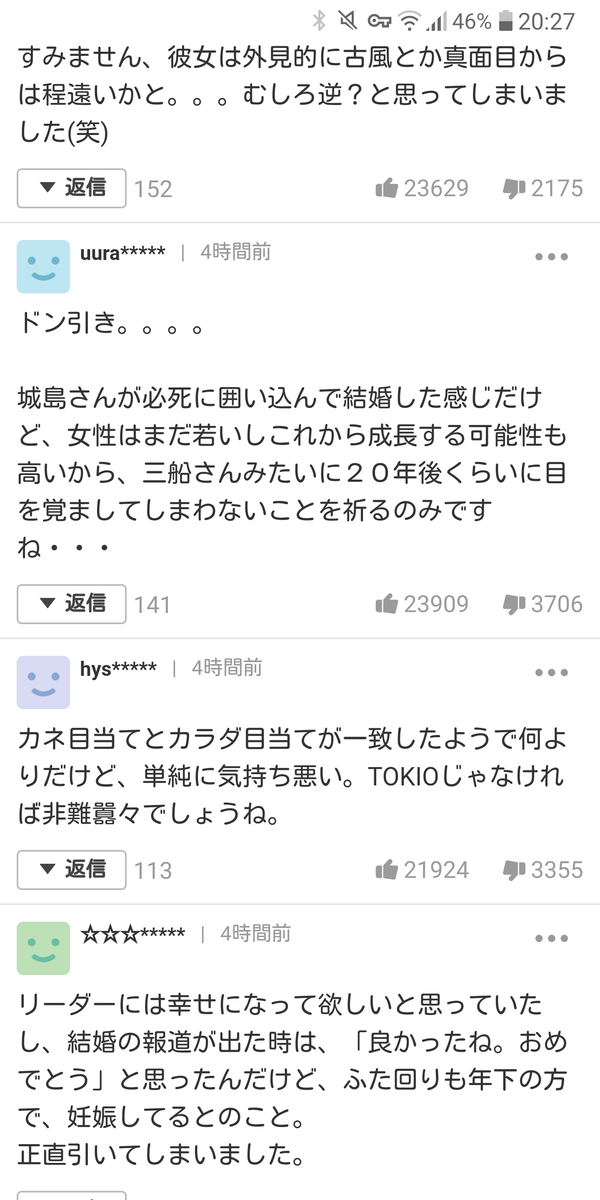 【悲報】TOKIO城島リーダーの24歳差婚にヤフコメ民が嫉妬発狂中wwwww