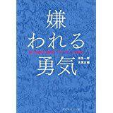嫌われる勇気という最高の教科書www