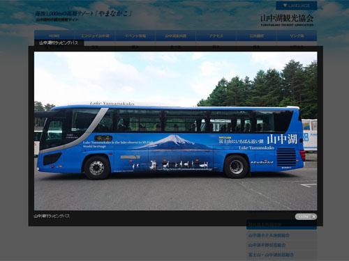 yamanakako bus