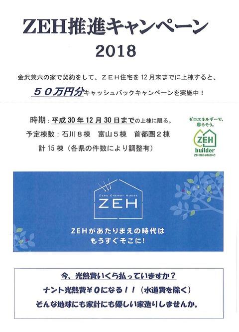 ZEH推奨キャンペーン