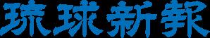 ryukyu-logo