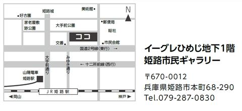 姫路市民ギャラリー