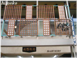 20100408 竹とんぼ330himeko