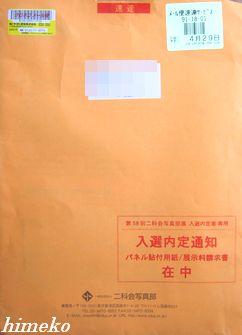 二科封筒335himeko