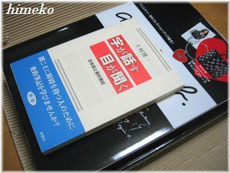 20100224 001 330himeko