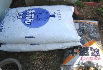 20100404 001肥料to340