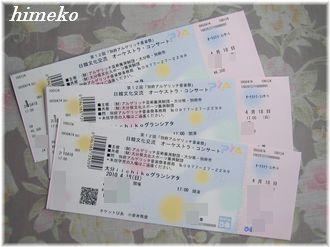 20100418 002to330himeko