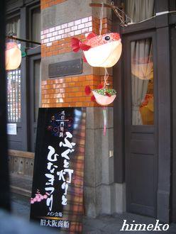 20100313 012大阪商船ふぐ330himeko