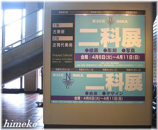 20100411二科展①320himeko