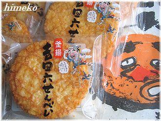 20100410 001 to330himeko