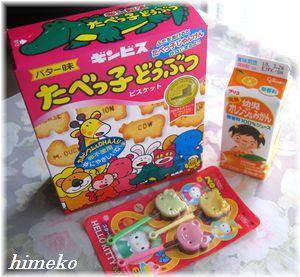 20100326(金)赤ちゃんにお菓子himeko