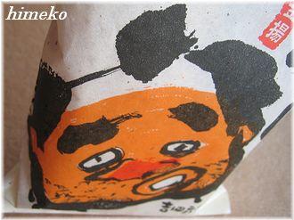 20100406 002 to330himeko